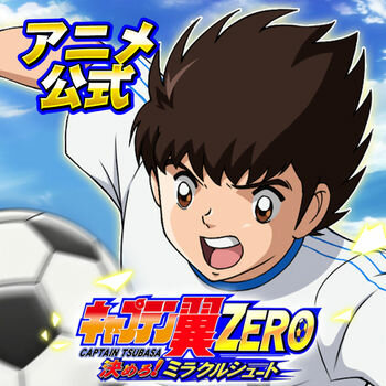[ Captain Tsubasa Zero ] キャプテン翼ZERO~決めろ!ミラクルシュート~ v1.3.6 [ Combo Always Active & High Shoot Power ]